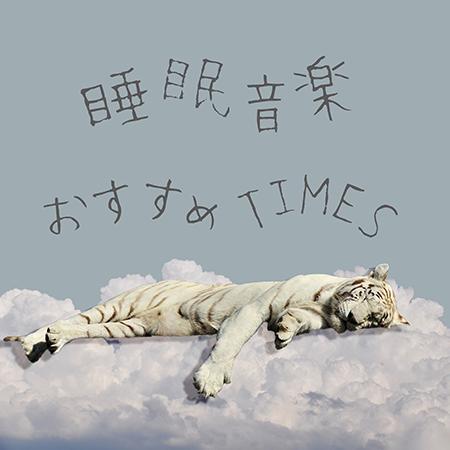 睡眠音楽おすすめTIMES