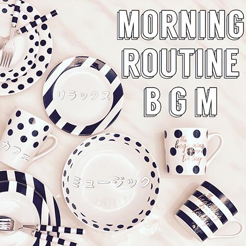Morning Routine リラックス カフェ BGM