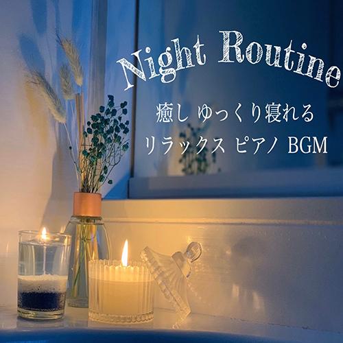 Night Routine 癒し ぐっすり寝れる リラックス ピアノ 睡眠 BGM