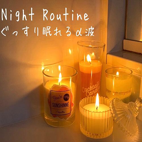 NitghtRoutine-ぐっすり眠れるα波 癒しの睡眠導入ギターBGM
