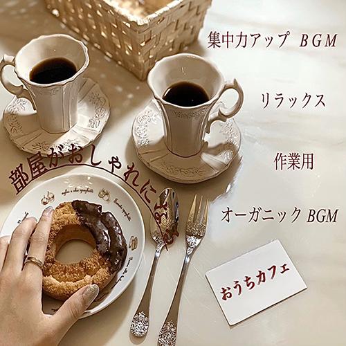 おうちカフェ  部屋がおしゃれになるオーガニックBGM 集中力アップ リラックス 作業用