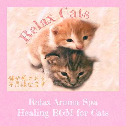Relax Cats 猫が癒される不思議な音楽 Relax Aroma Spa Healing BGM for Cats