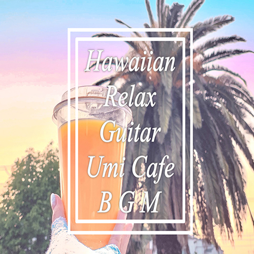ハワイアン リラックス ギター 海カフェ BGM