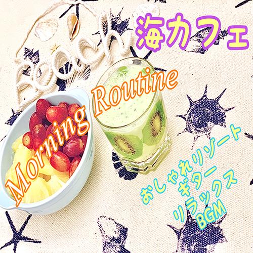 Morning Routine 海カフェ おしゃれリゾート ギターリラックスBGM