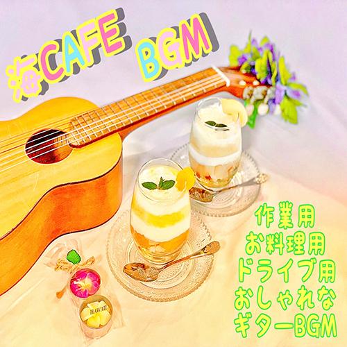 海CAFE BGM 作業用 お料理用 ドライブ用 おしゃれなギターBGM
