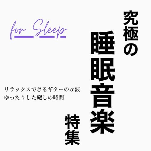 究極の睡眠音楽特集 for sleep リラックスできるギターのα波 ゆったりした癒しの時間