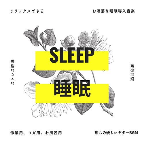 SLEEP 睡眠 リラックスできる お洒落な睡眠導入音楽 ストレス軽減 疲労回復 作業用 ヨガ用 お風呂用 癒しの優しいギターBGM