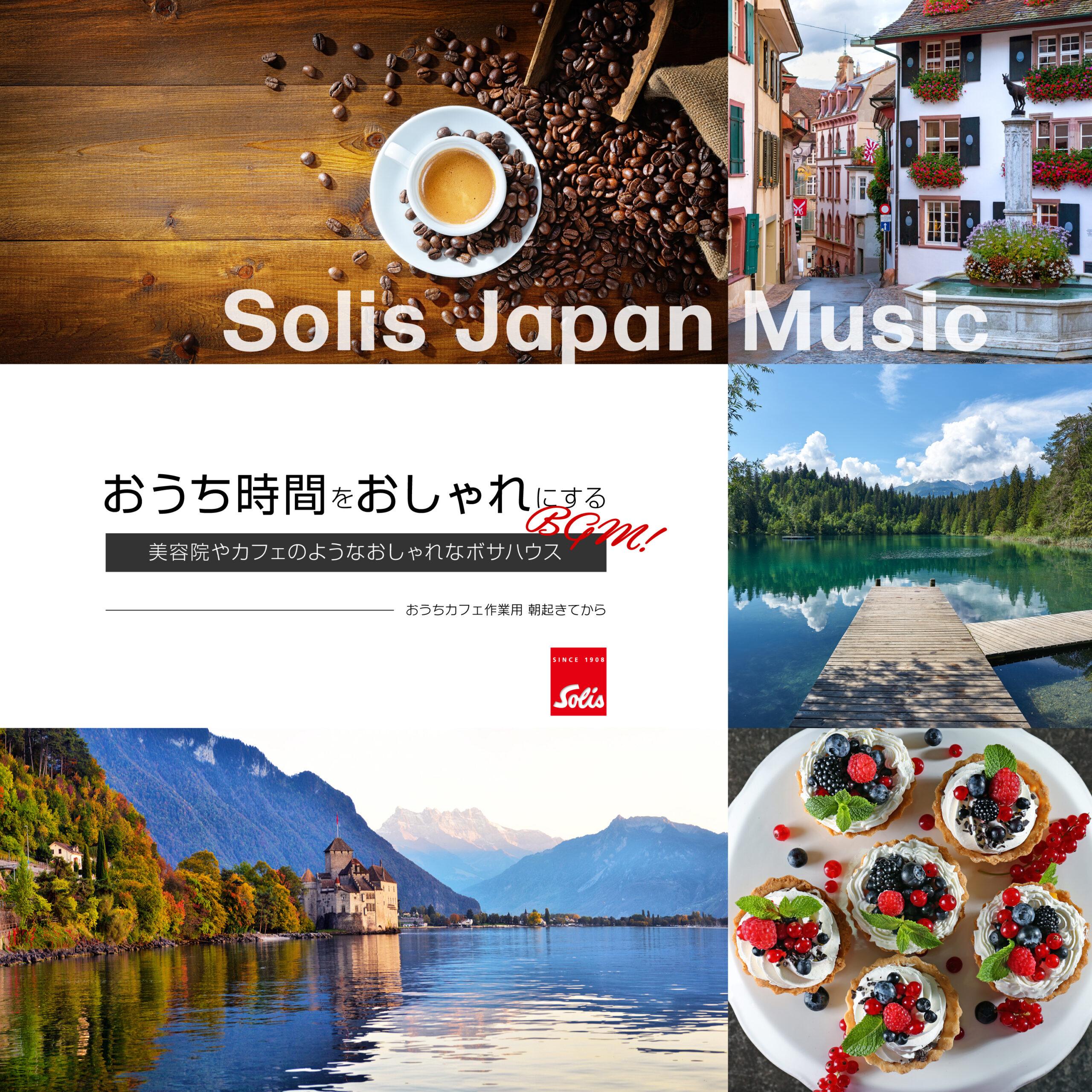Solis Japan Music おうち時間をおしゃれにするBGM 美容院やカフェのようなおしゃれなボサハウス おうちカフェ 作業用 朝起きてから