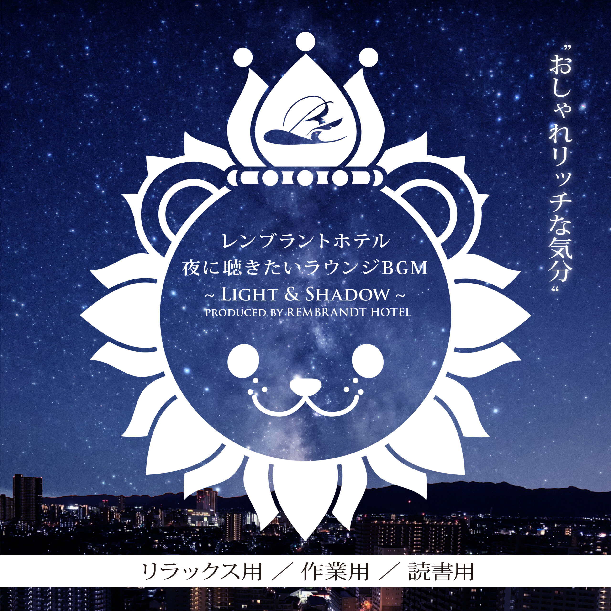 レンブラントホテル 夜に聴きたいラウンジBGM ~Light & Shadow~ PRODUCED BY REMBRANDT HOTEL おしゃれリッチな気分 リラックス用、作業用、読書用