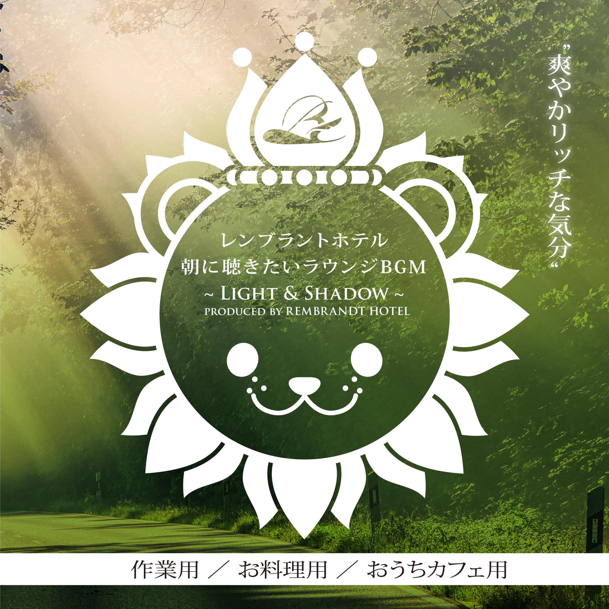 レンブラントホテル 朝に聴きたいラウンジBGM ~Light & Shadow~ PRODUCED BY REMBRANDT HOTEL 爽やかリッチ気分 作業用、お料理用、おうちカフェ用