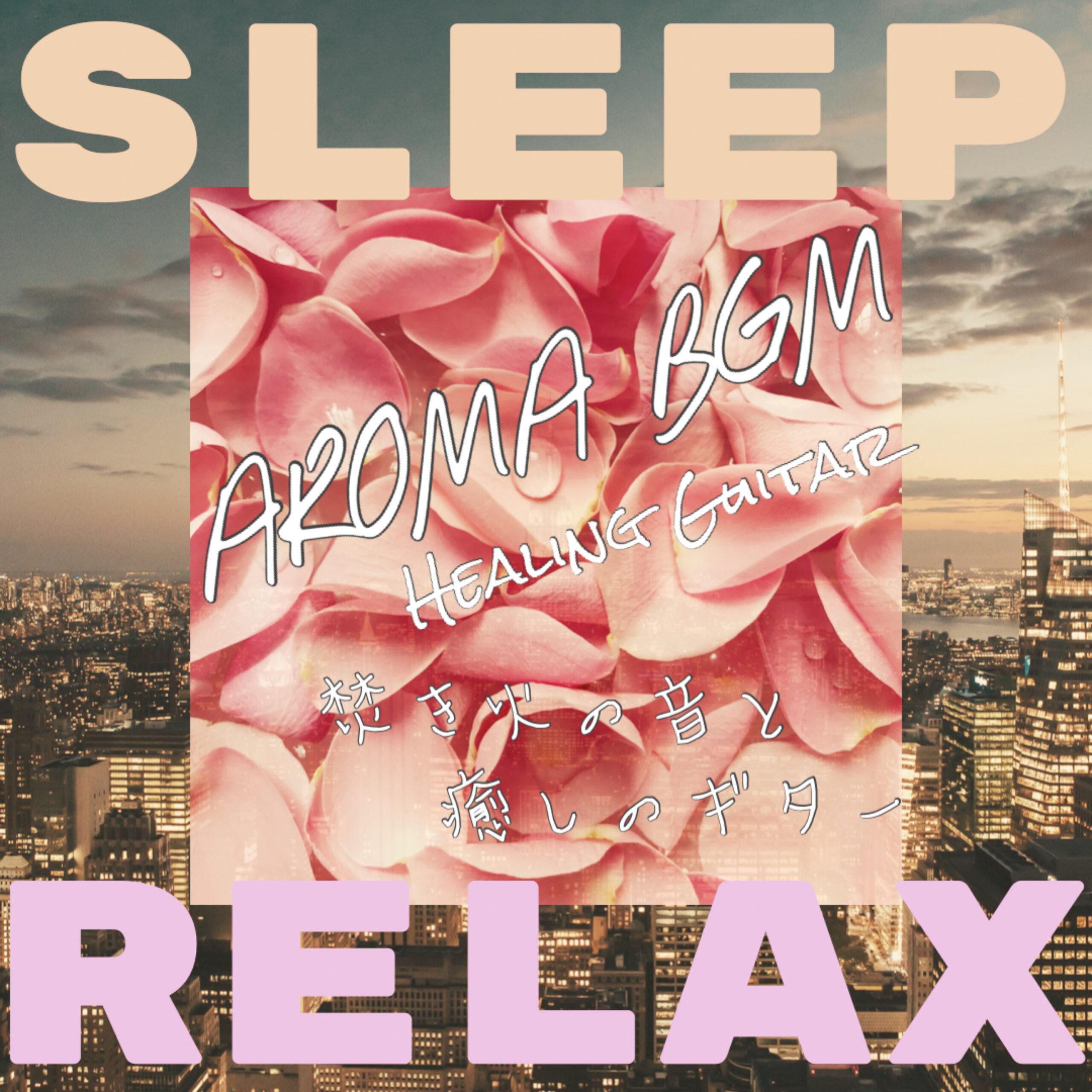 SLEEP RELAX AROMA BGM HEALING GUITAR 焚き火の音と癒しのギター