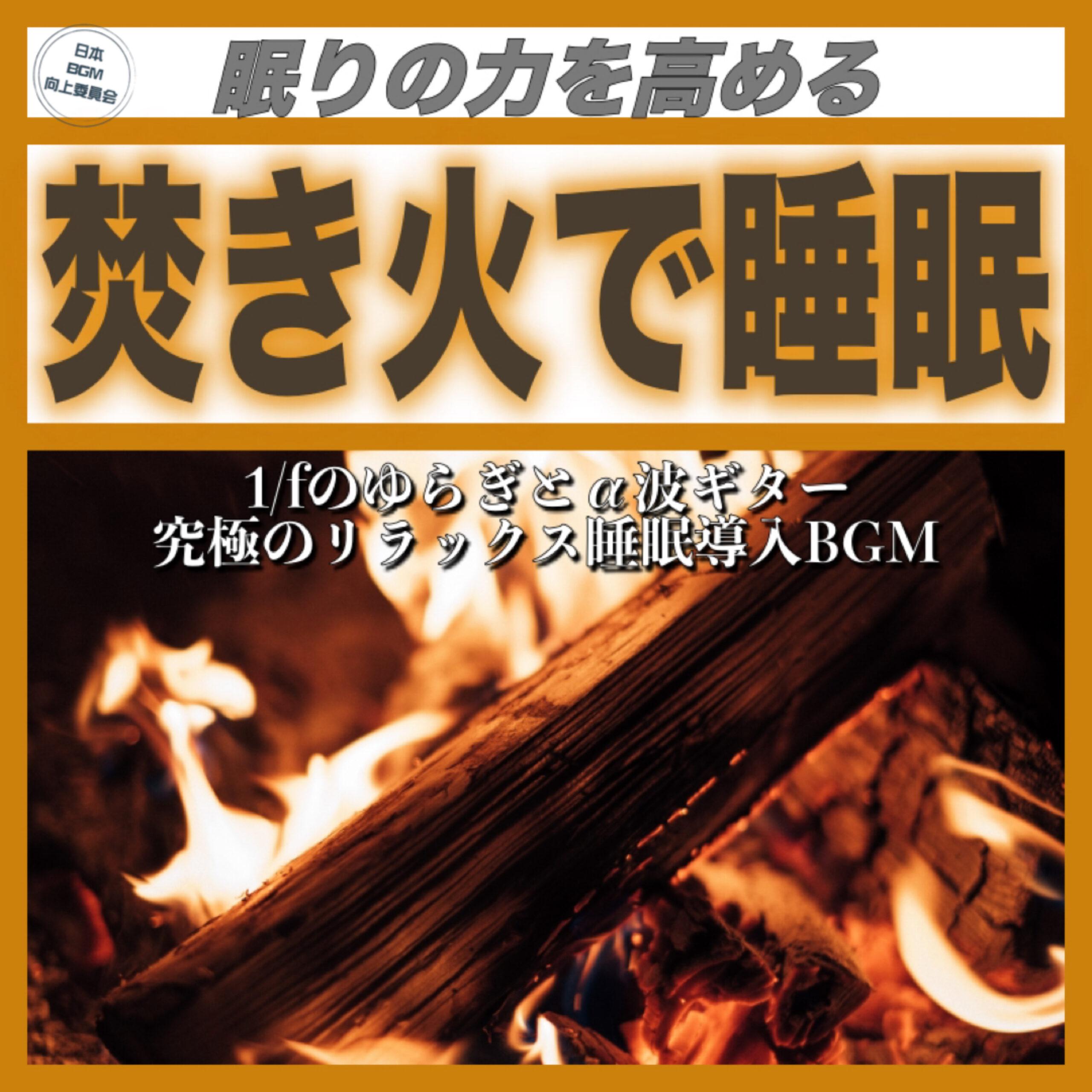 焚き火で睡眠 眠りの力を高める 1/fのゆらぎとα波ギター 究極のリラックス睡眠導入BGM