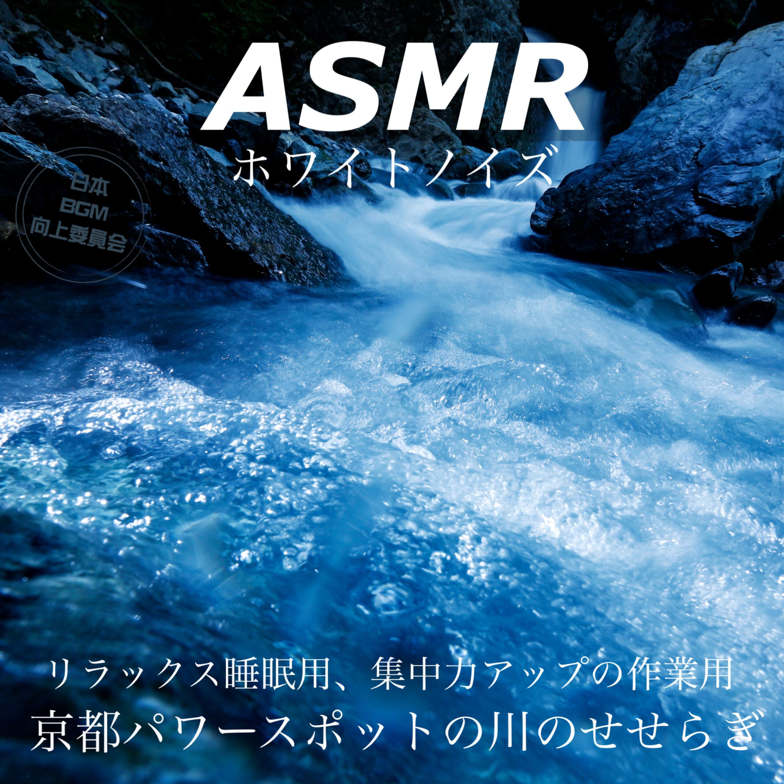 ASMR ホワイトノイズ リラックス睡眠用、集中力アップの作業用 京都パワースポットの川のせせらぎ