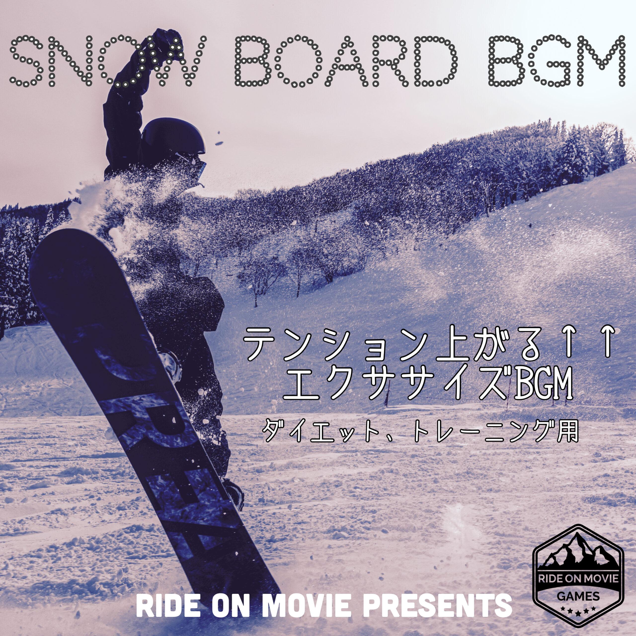 スノーボードBGM テンション上がる↑↑エクササイズBGM ダイエット、トレーニング用 RIDE ON MOVIE PRESENTS
