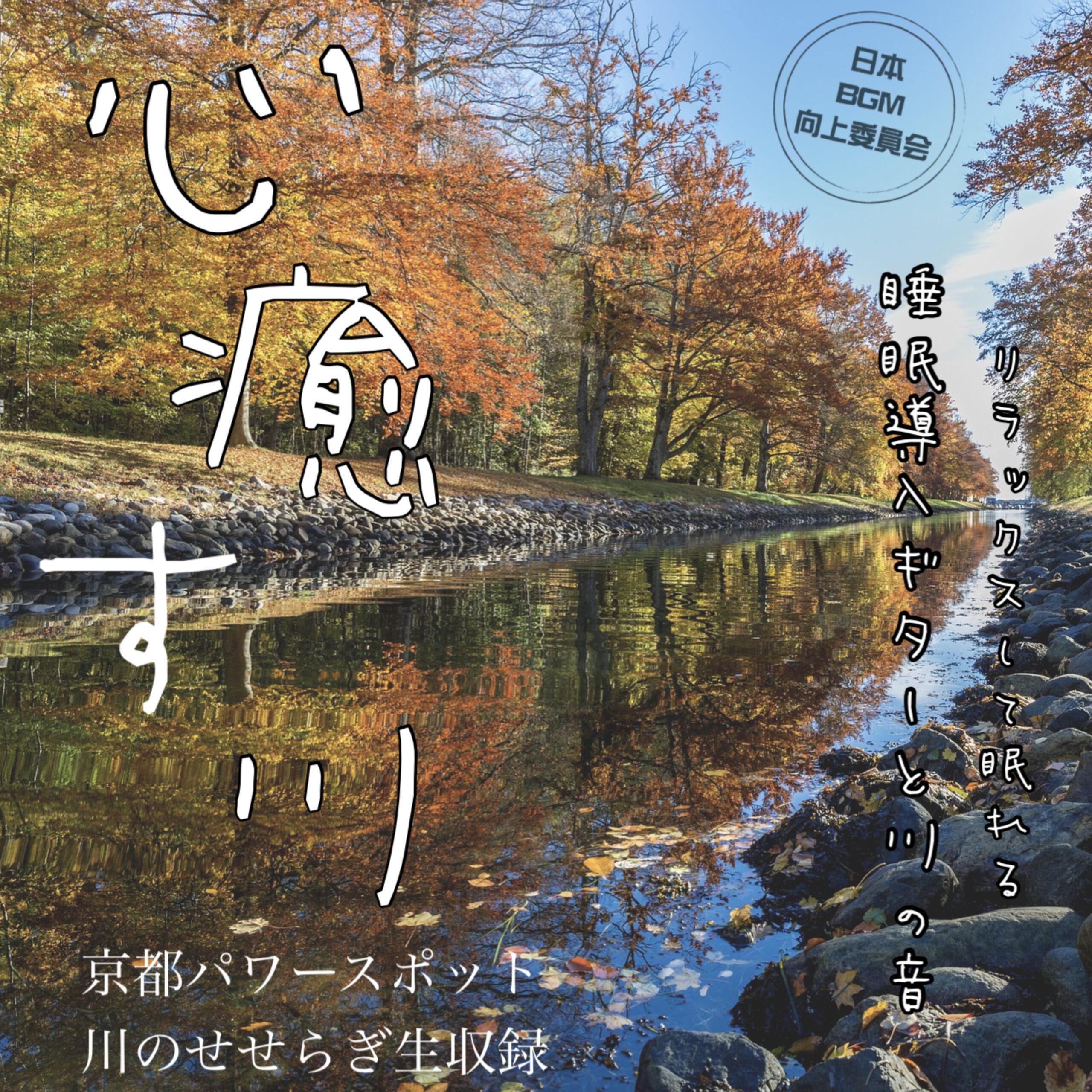 心癒す川 リラックスして眠れる 睡眠導入ギターと川の音 京都パワースポット 川のせせらぎ生収録