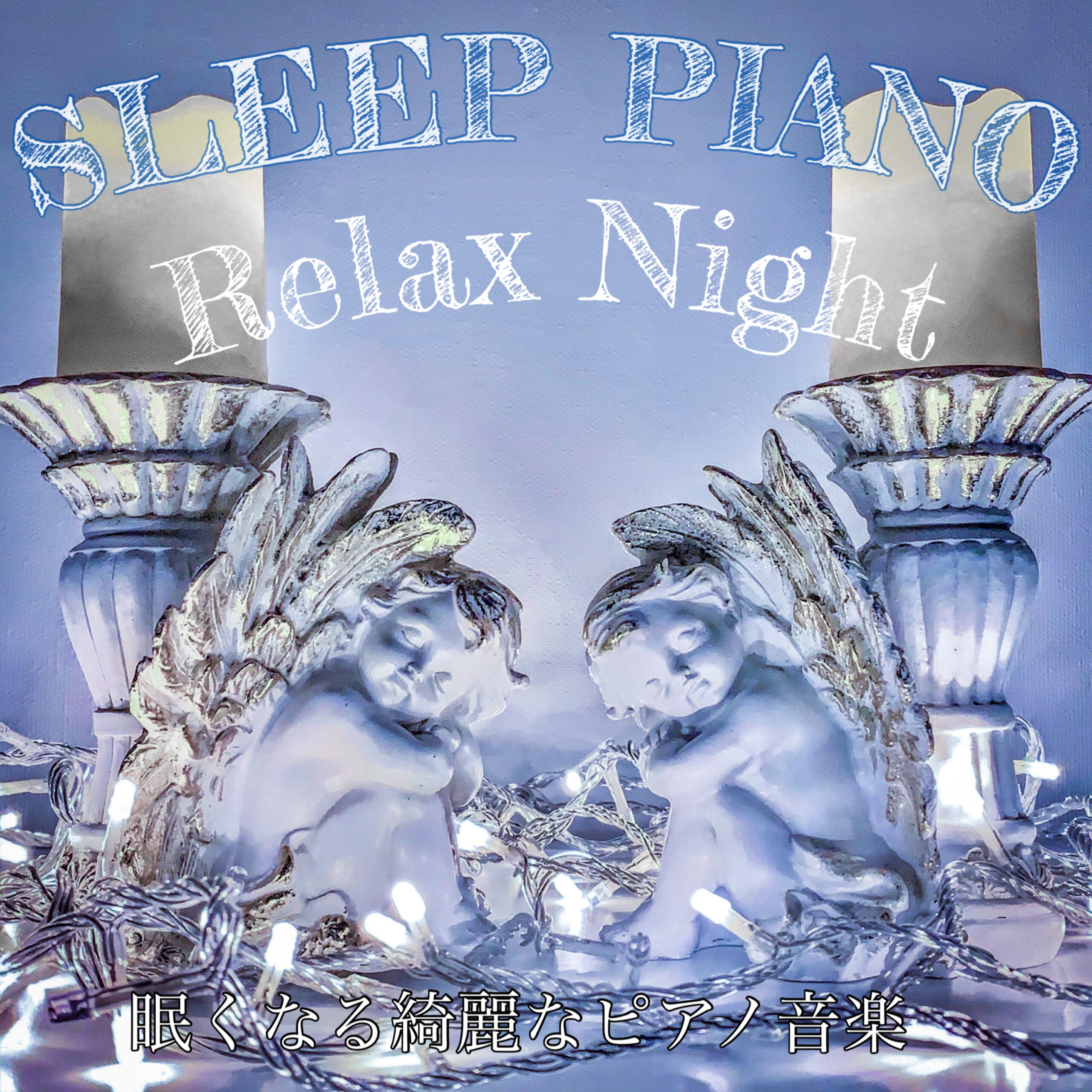 SLEEP PIANO Relax Night 眠くなる綺麗なピアノ音楽