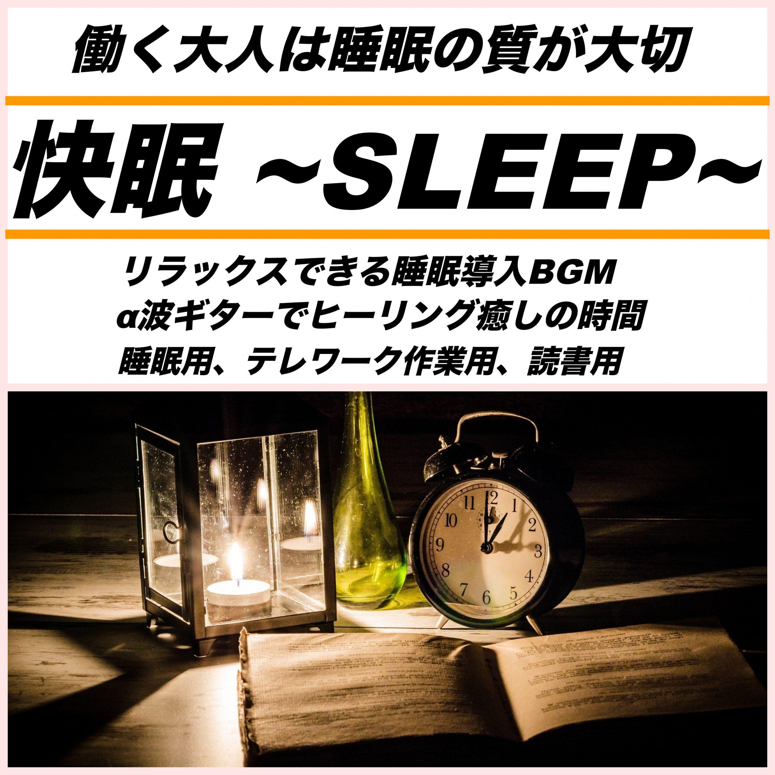 快眠 〜SLEEP〜 働く大人は睡眠の質が大切 リラックスできる睡眠導入BGM α波ギターでヒーリング癒しの時間 睡眠用、テレワーク用、読書用