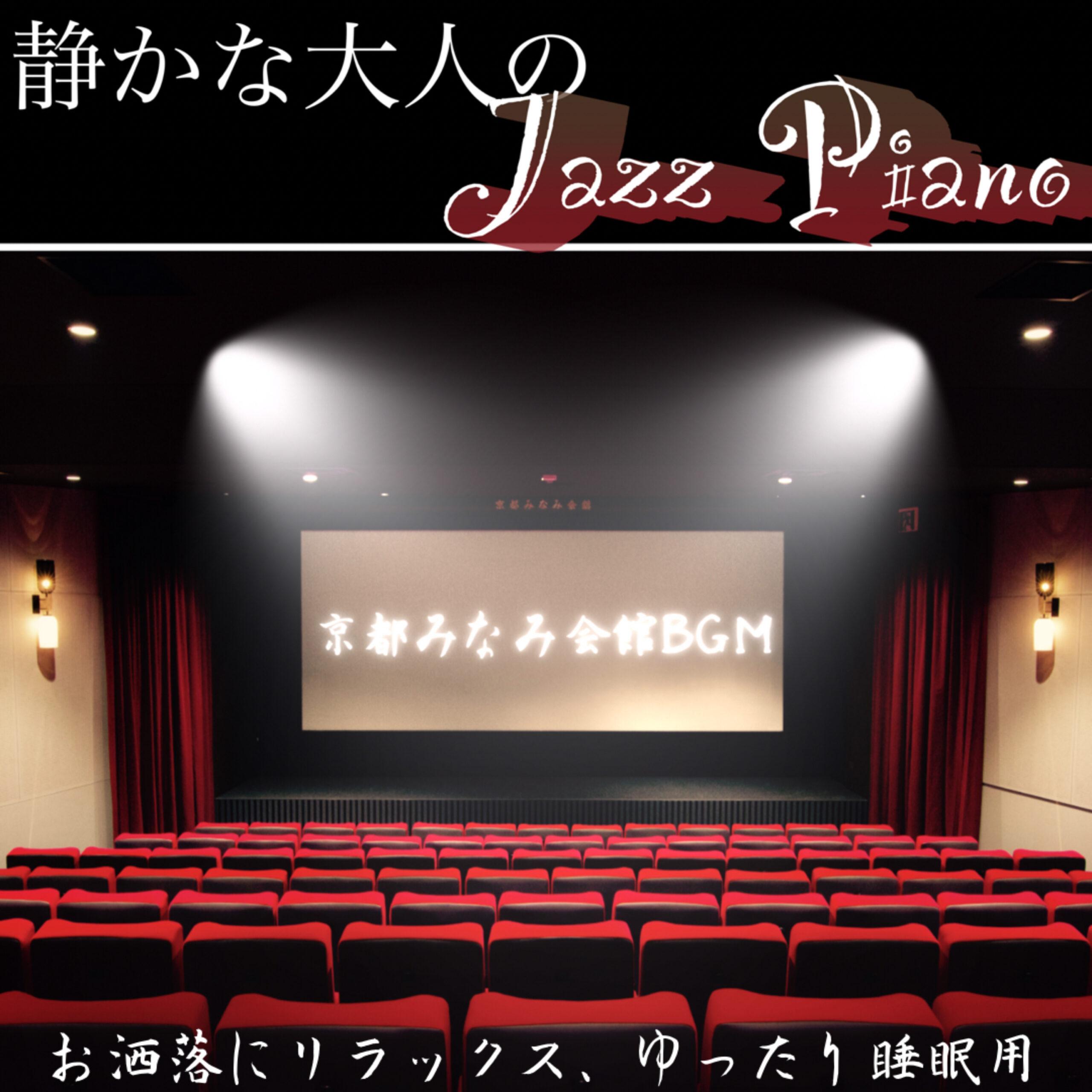 静かな大人のJazz Piano おしゃれにリラックス、ゆったり睡眠用 京都みなみ会館BGM