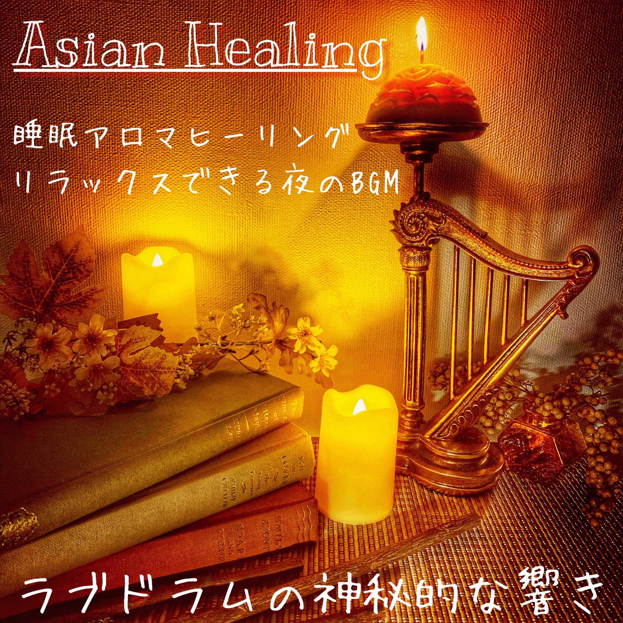 Asian Healing 睡眠アロマヒーリング リラックスできる夜のBGM ラブドラムの神秘的な響き