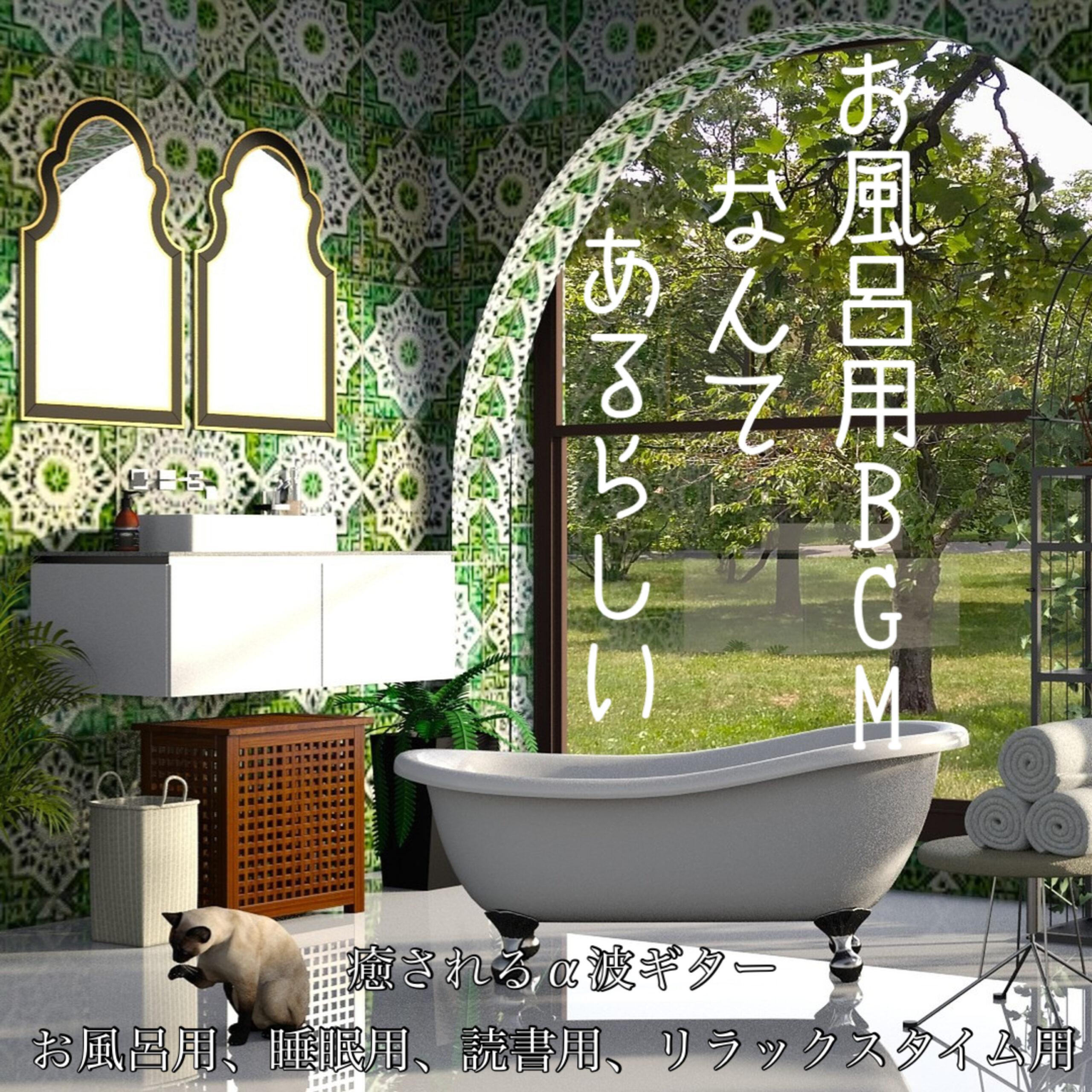 お風呂用BGMなんてあるらしい 癒されるα波ギター お風呂用、睡眠用、読書用、リラックスタイム用