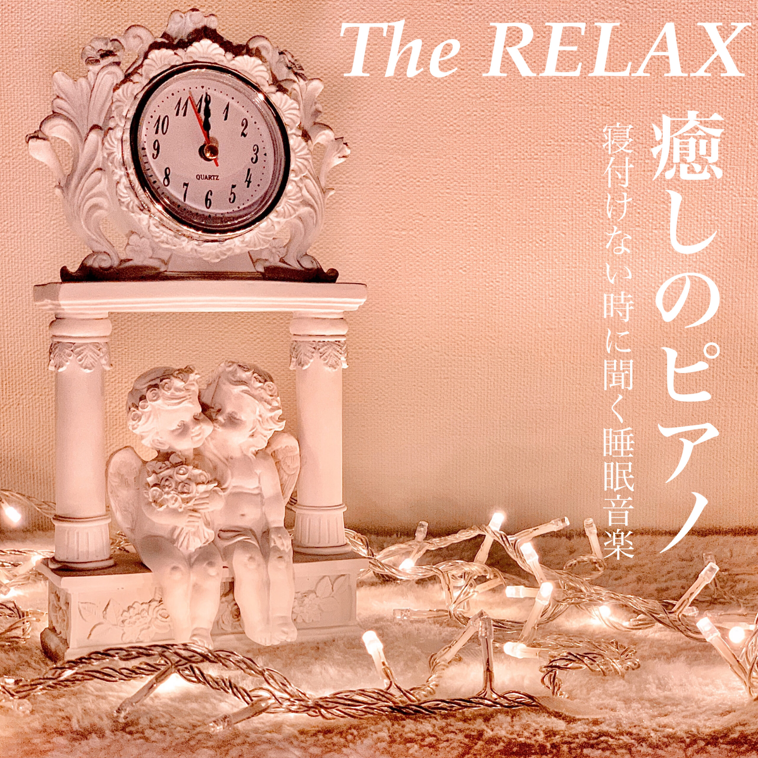 The RELAX  癒しのピアノ  寝付けない時に聞く睡眠音楽
