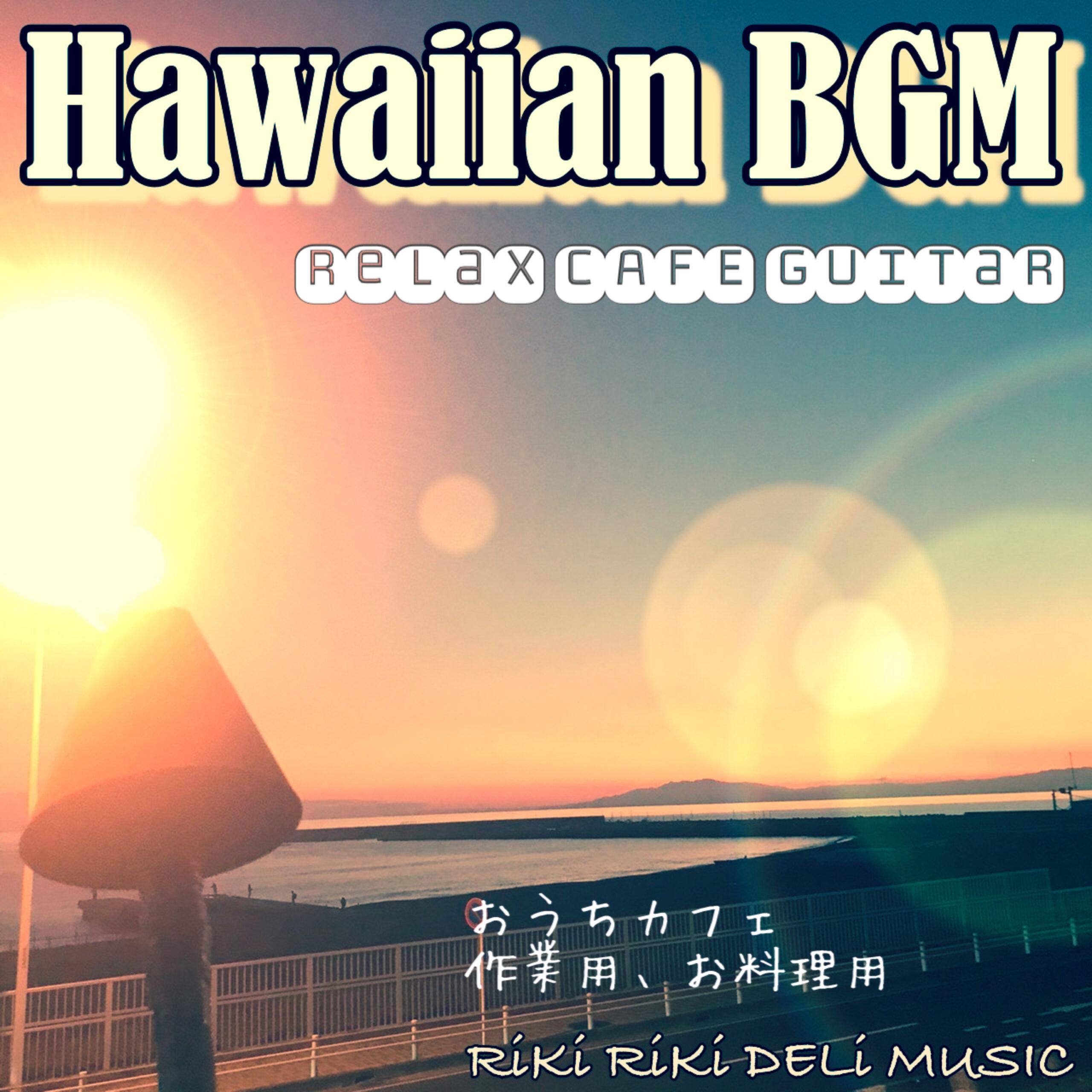 Hawaiian BGM Relax CAFE Guitar おうちカフェ、作業用、お料理用 RiKiRiKiDELi MUSIC