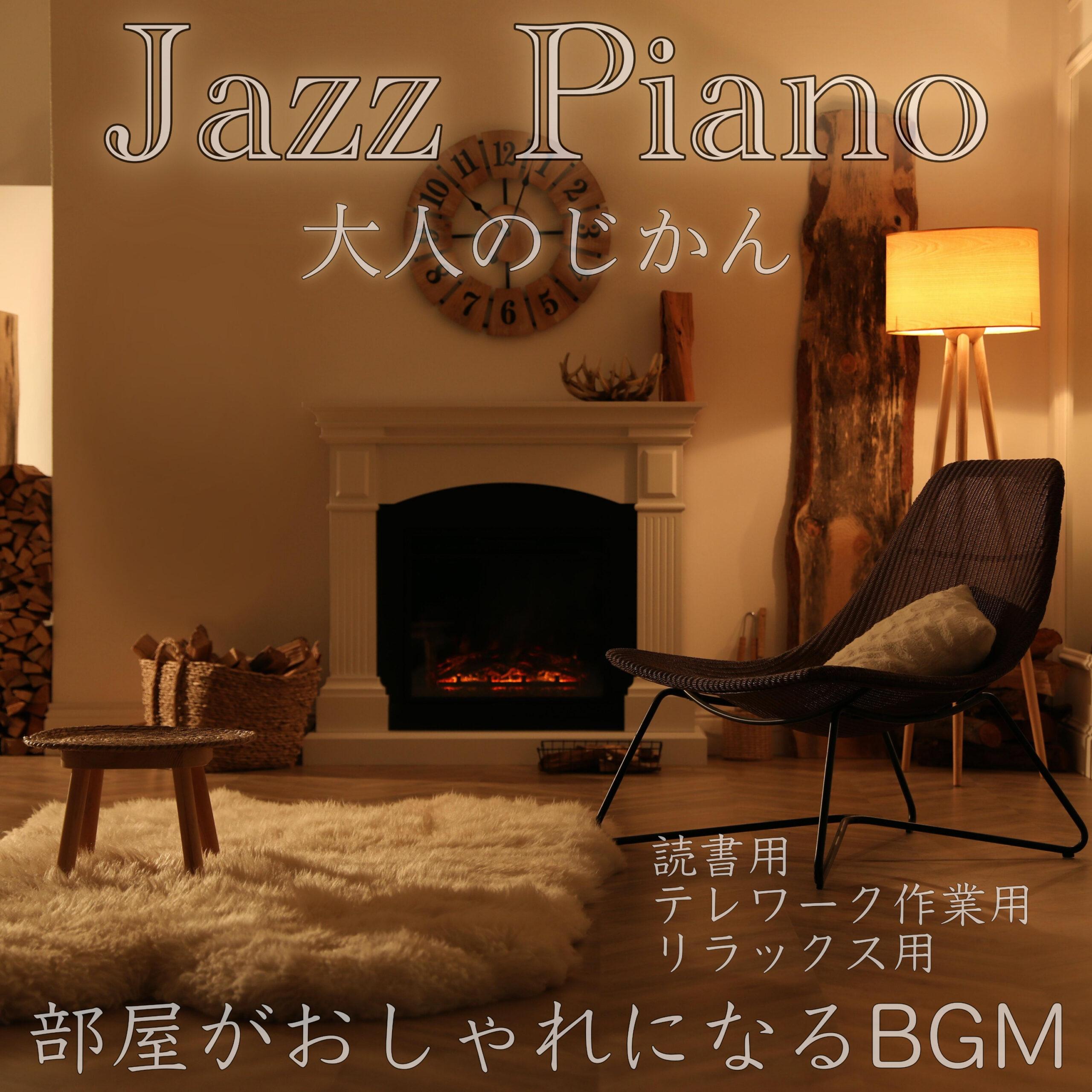 Jazz Piano 大人のじかん 部屋がおしゃれになるBGM 読書用 テレワーク用 リラックス用