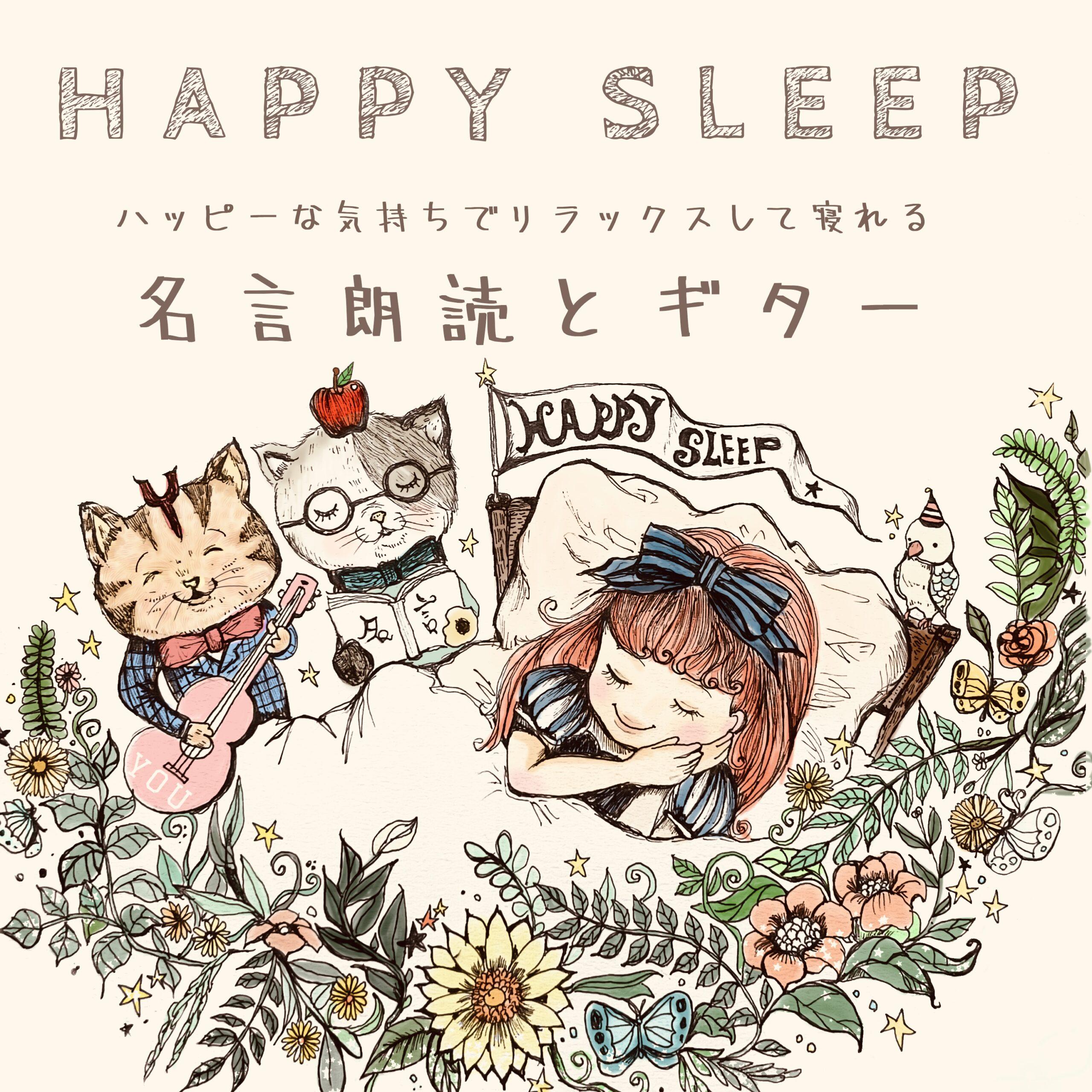HAPPY SLEEP ハッピーな気持ちでリラックスして寝れる 名言朗読とギター