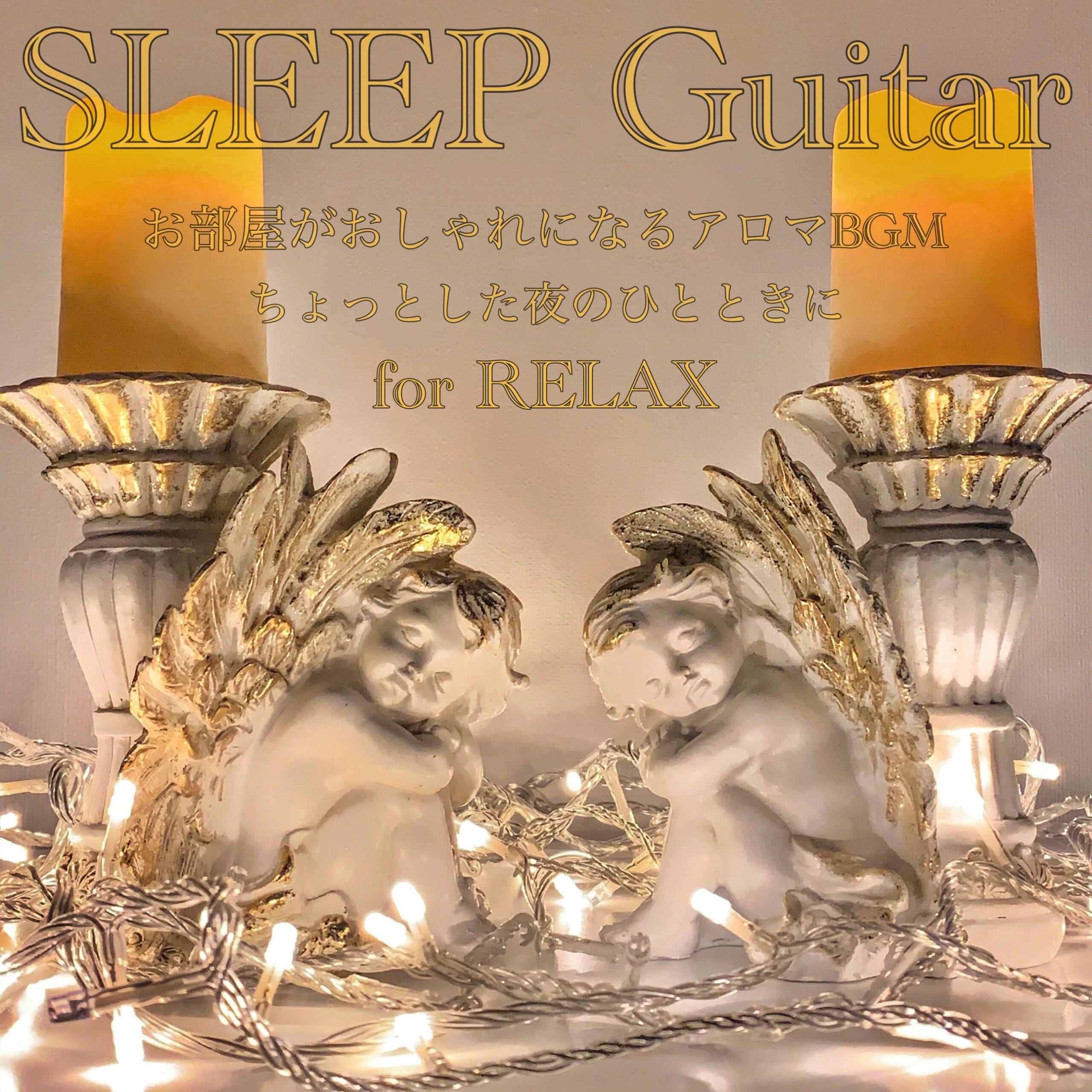 SLEEP Guitar  お部屋がおしゃれになるアロマBGM  ちょっとした夜のひとときに for RELAX
