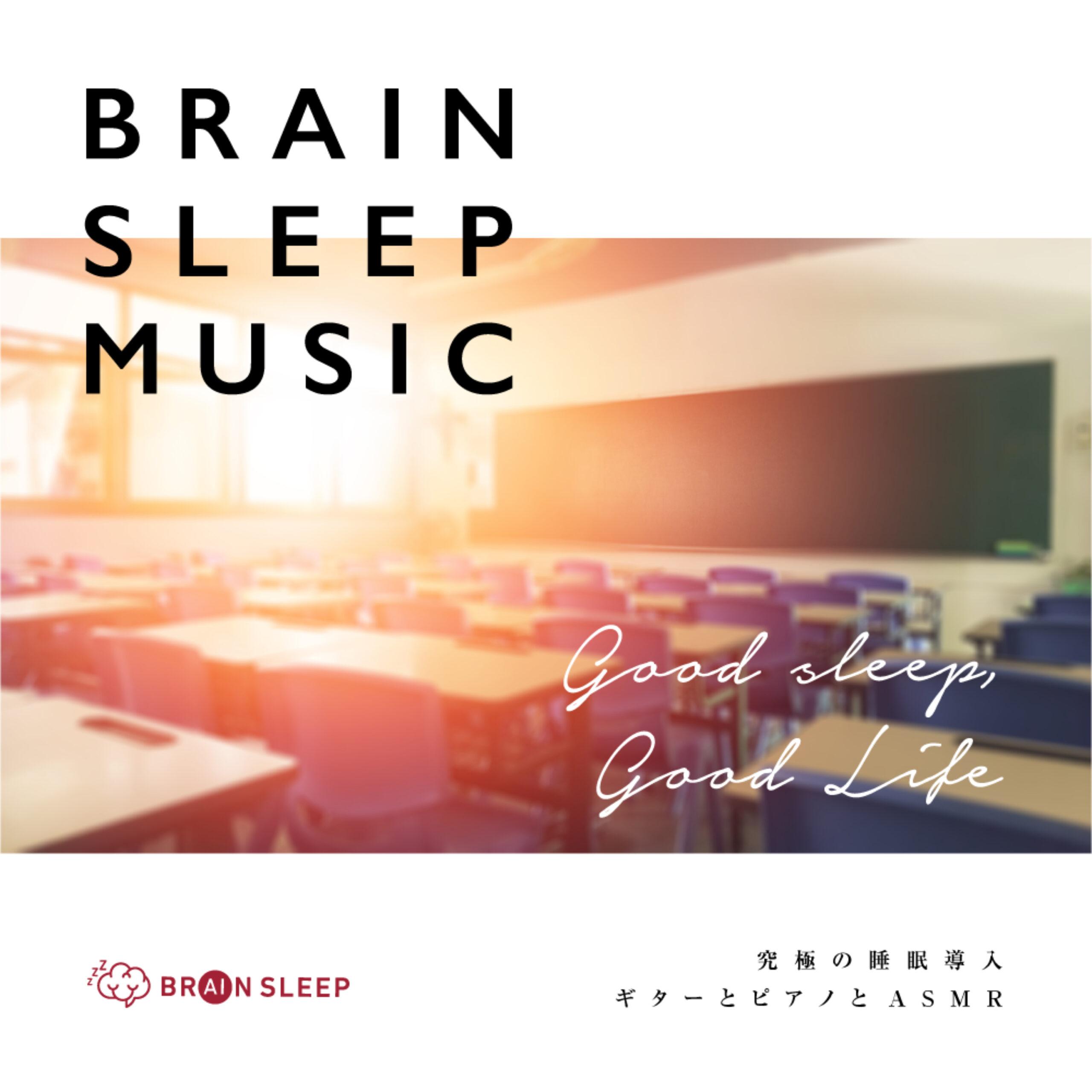 ブレインスリープミュージック 究極の睡眠導入 ギターとピアノとASMR