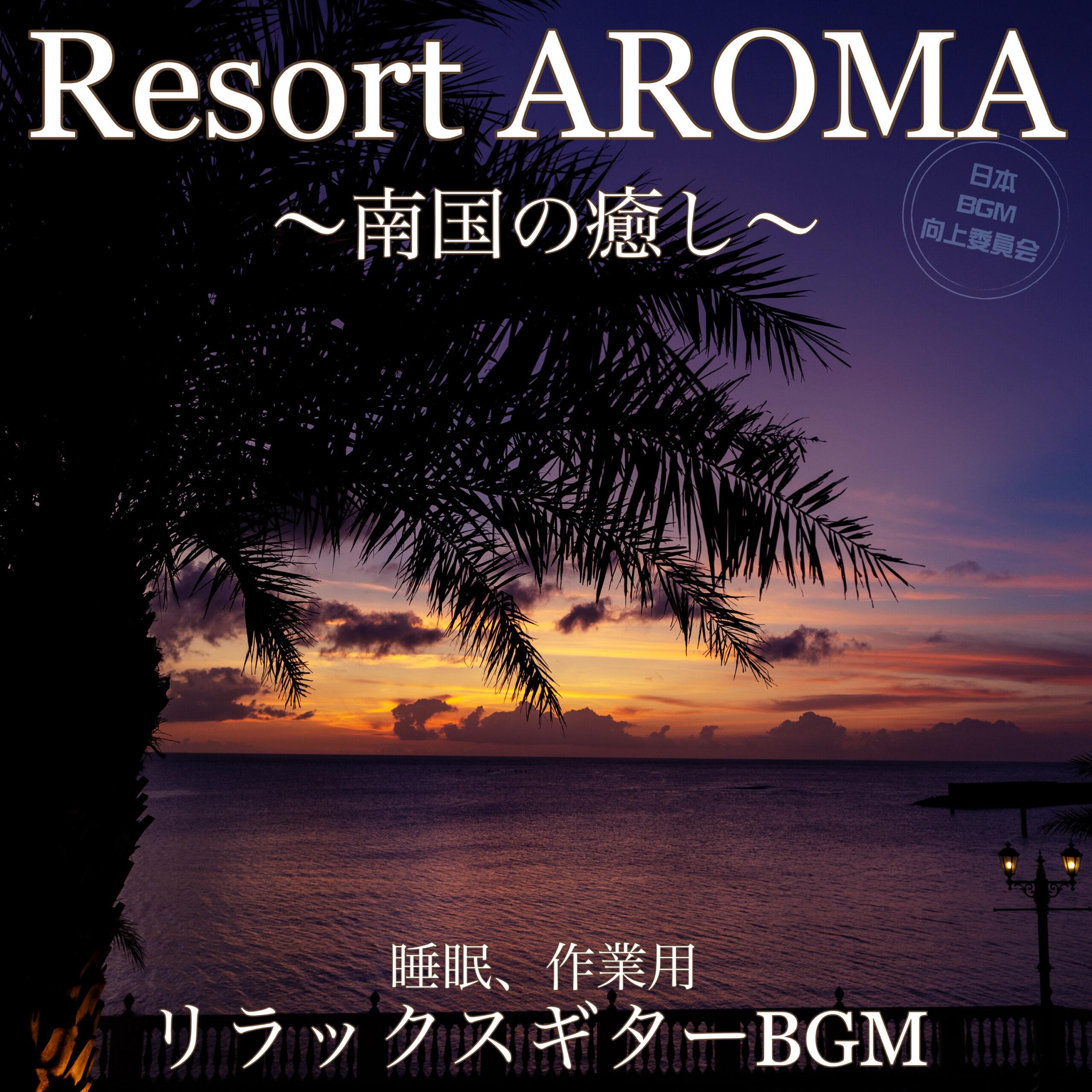 Resort AROMA 〜南国の癒し〜 睡眠、作業用 リラックスギターBGM