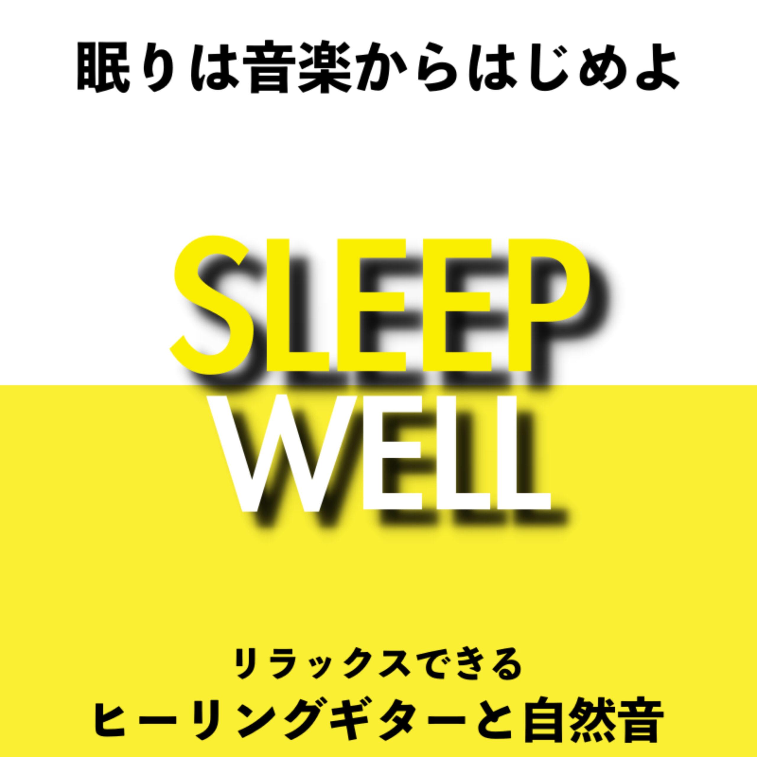 SLEEP WELL 眠りは音楽から始めよ リラックスできる ヒーリングギターと自然音