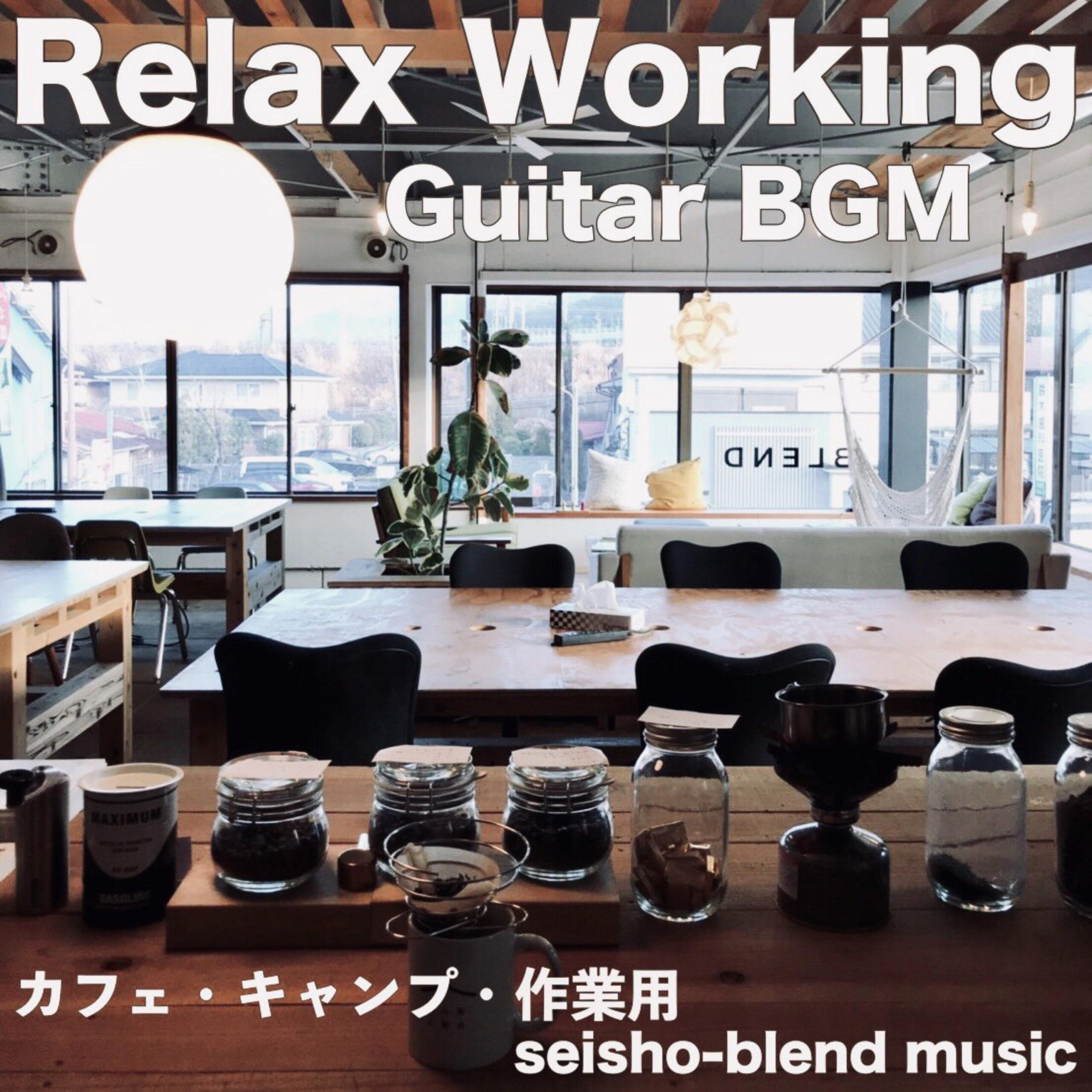 Relax Working Guitar BGM カフェ・キャンプ・作業用 seisho-blend music