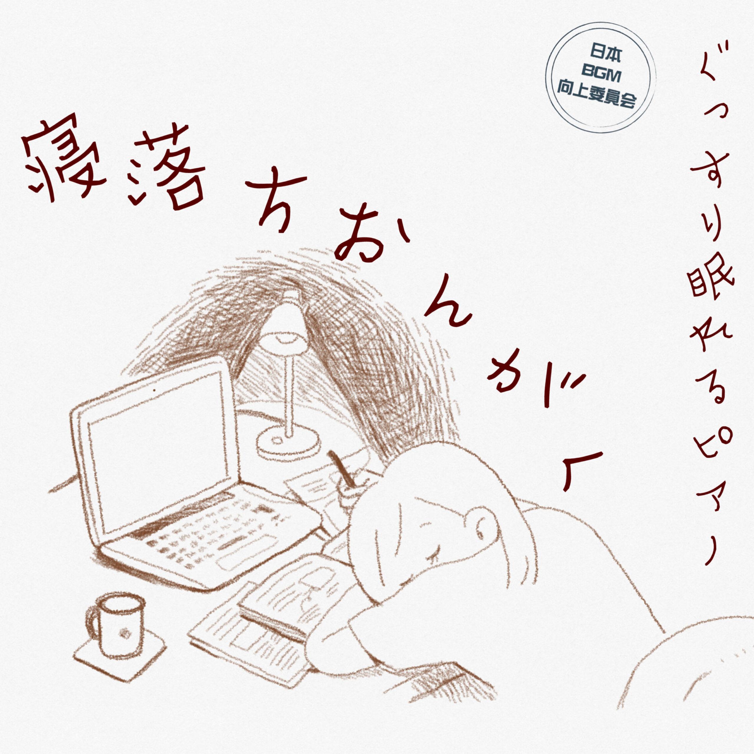 寝落ちおんがく ぐっすり眠れるピアノ