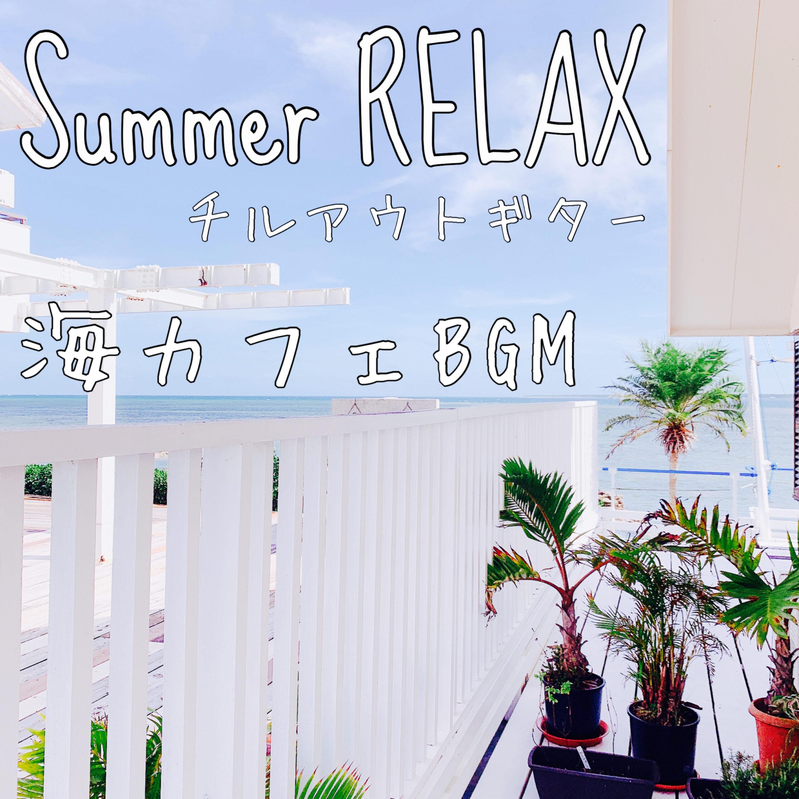 Summer RELAX チルアウトギター 海カフェBGM