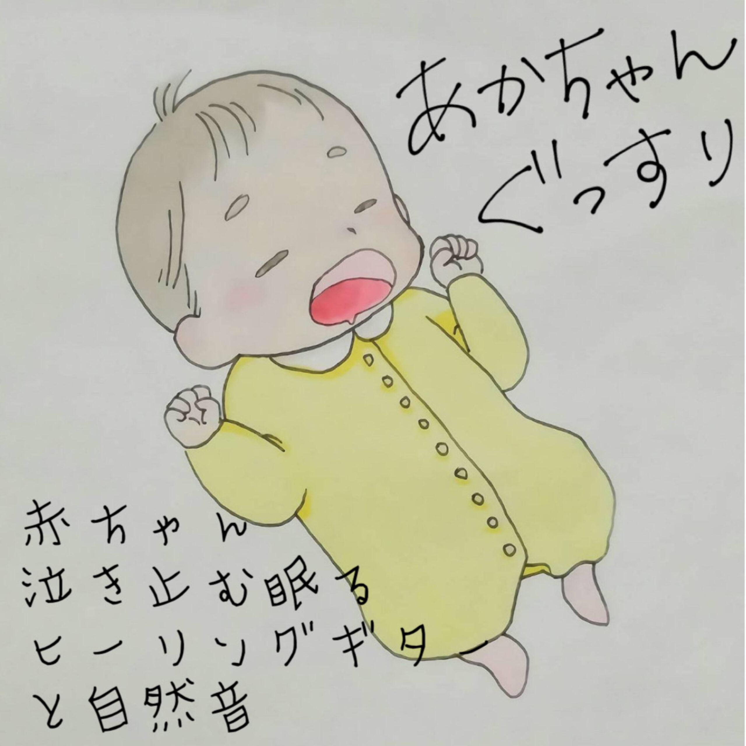 あかちゃんぐっすり 赤ちゃん泣き止む 眠る ヒーリングギターと自然音