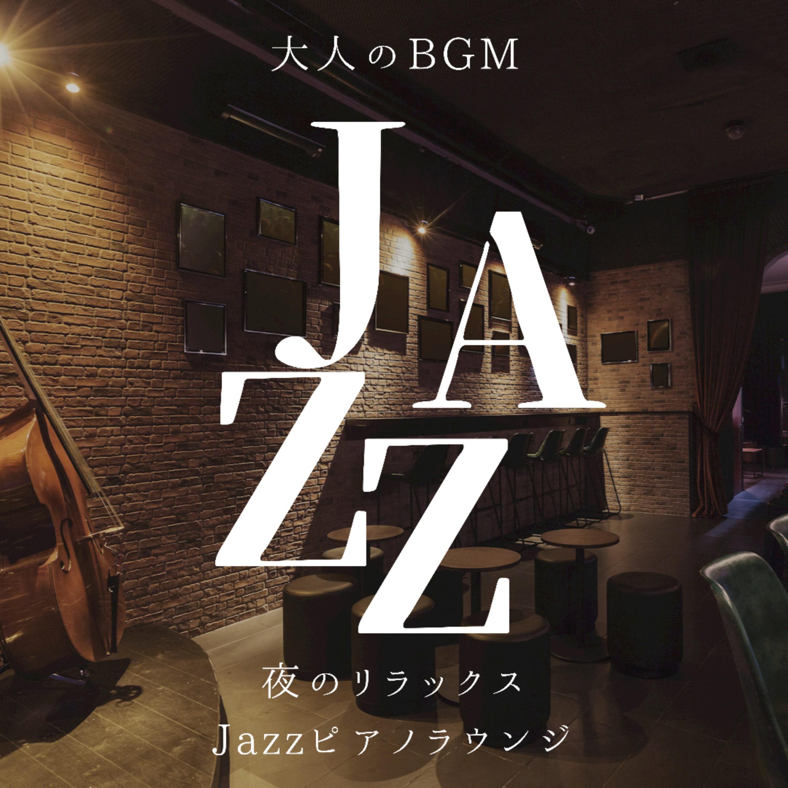 大人のBGM  JAZZ 夜のリラックス Jazzピアノラウンジ