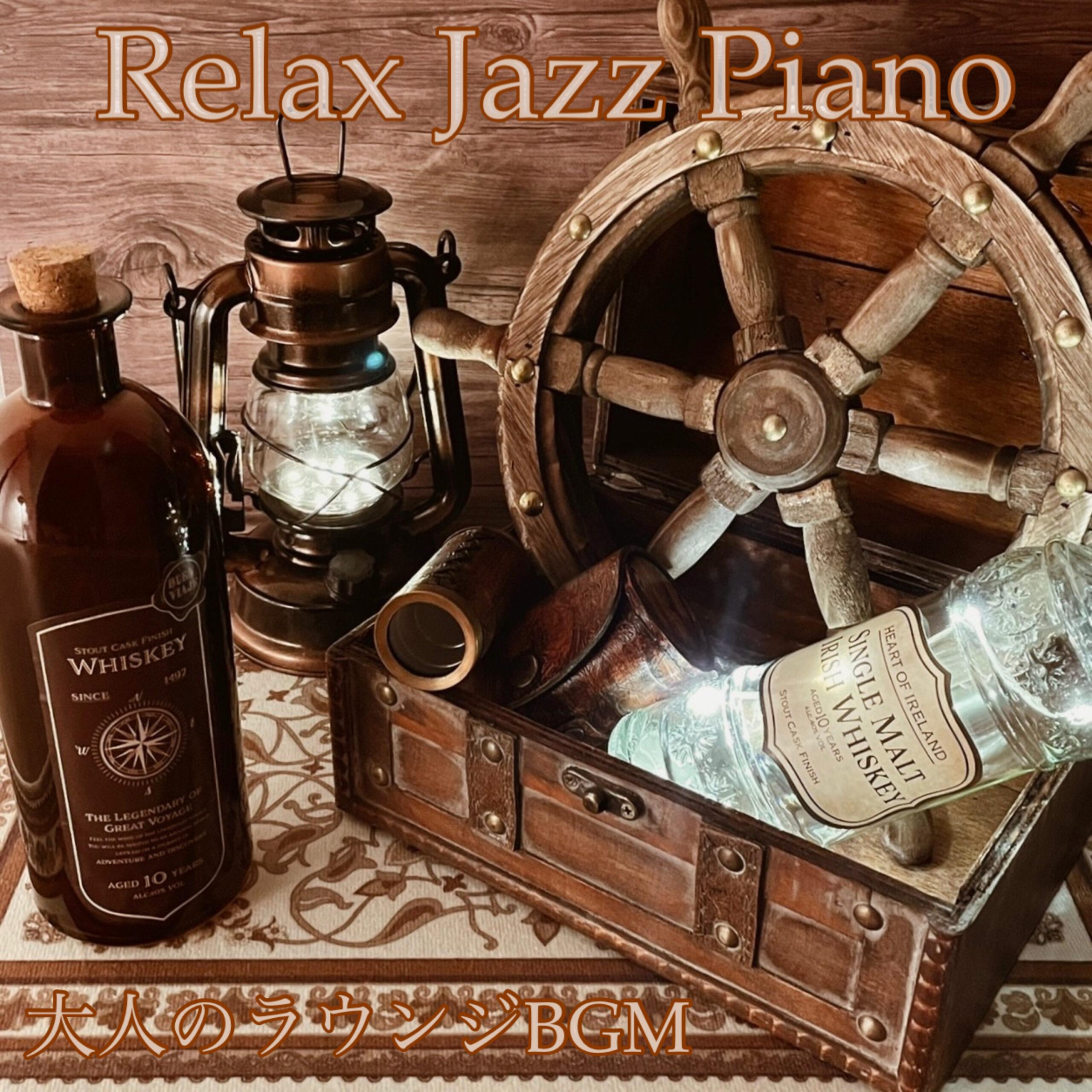 Relax Jazz Piano 大人のラウンジBGM