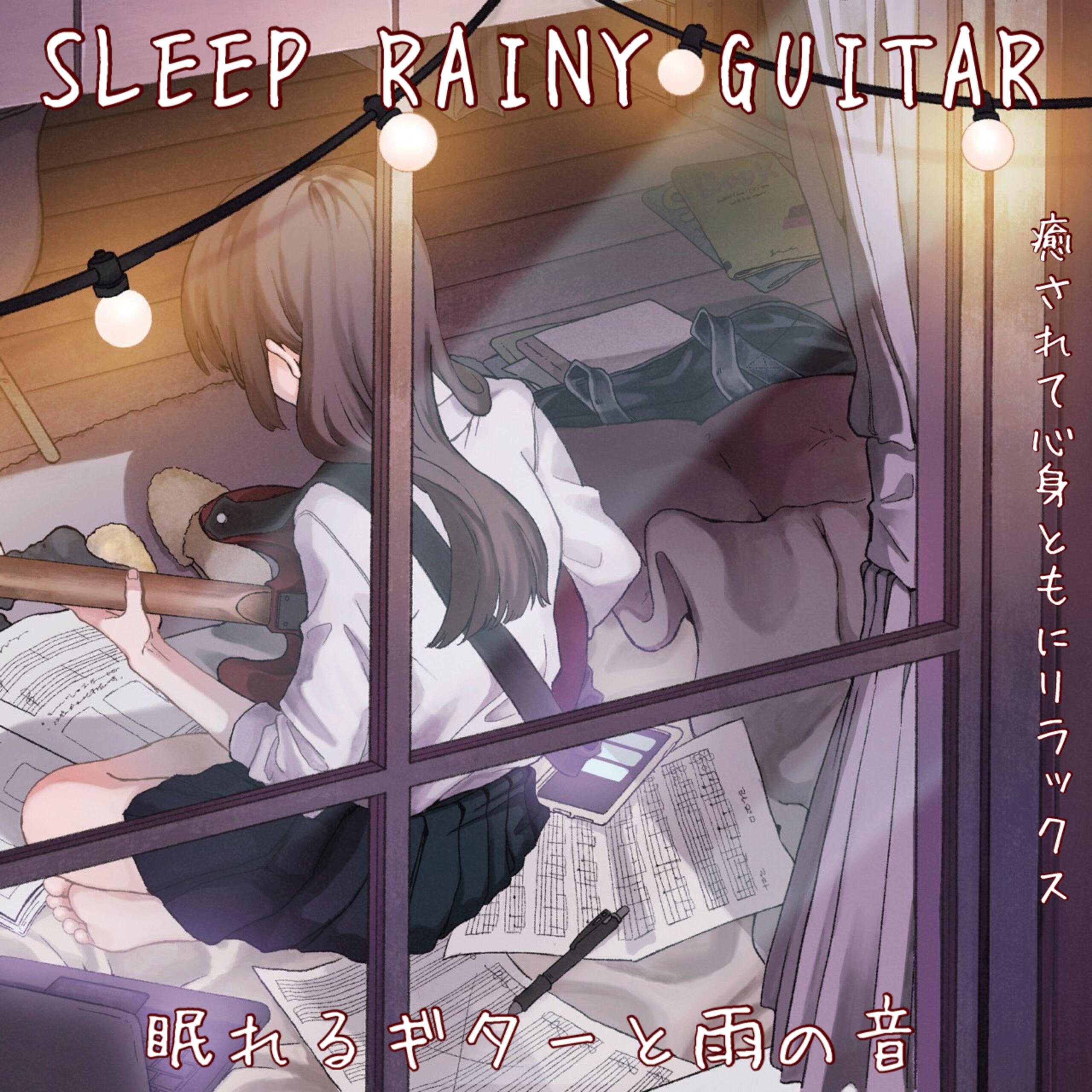 SLEEP RAINY GUITAR 眠れるギターと雨の音 癒されて心身ともにリラックス