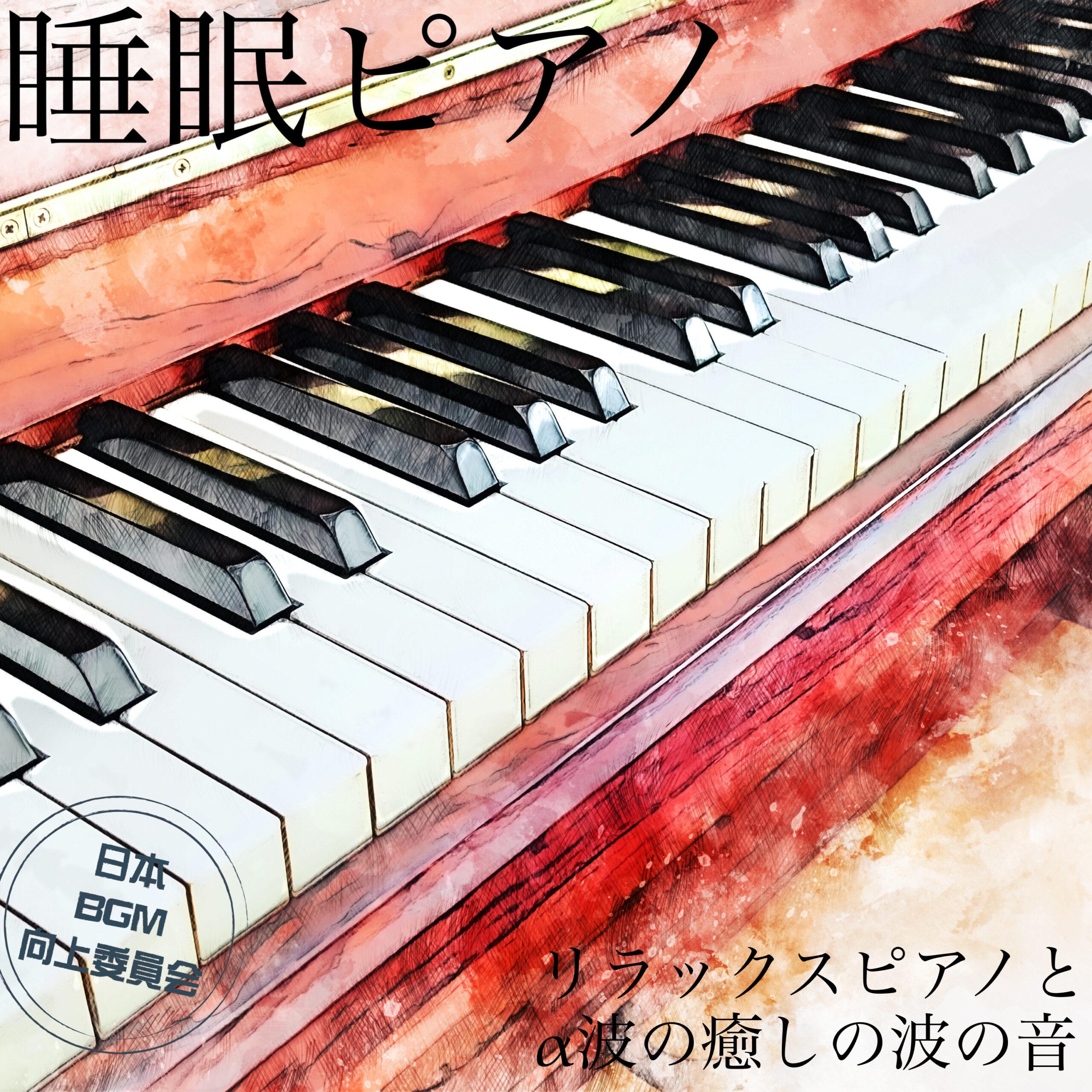 睡眠ピアノ リラックスピアノとα波の癒しの波の音